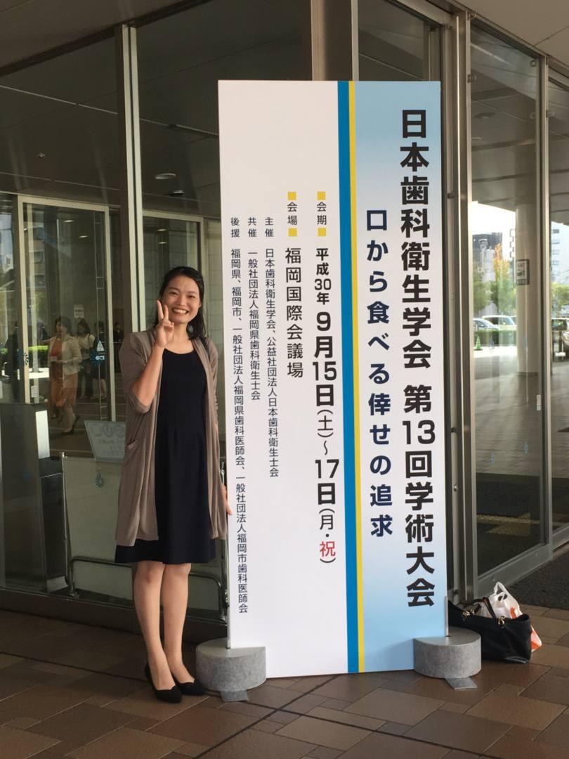 2018 第13回日本歯科衛生学会