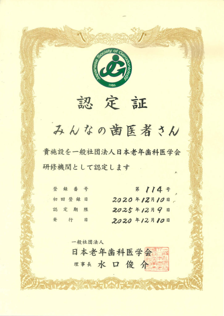 みんなの歯医者さんは日本老年歯科医学会研修機関に認定されています